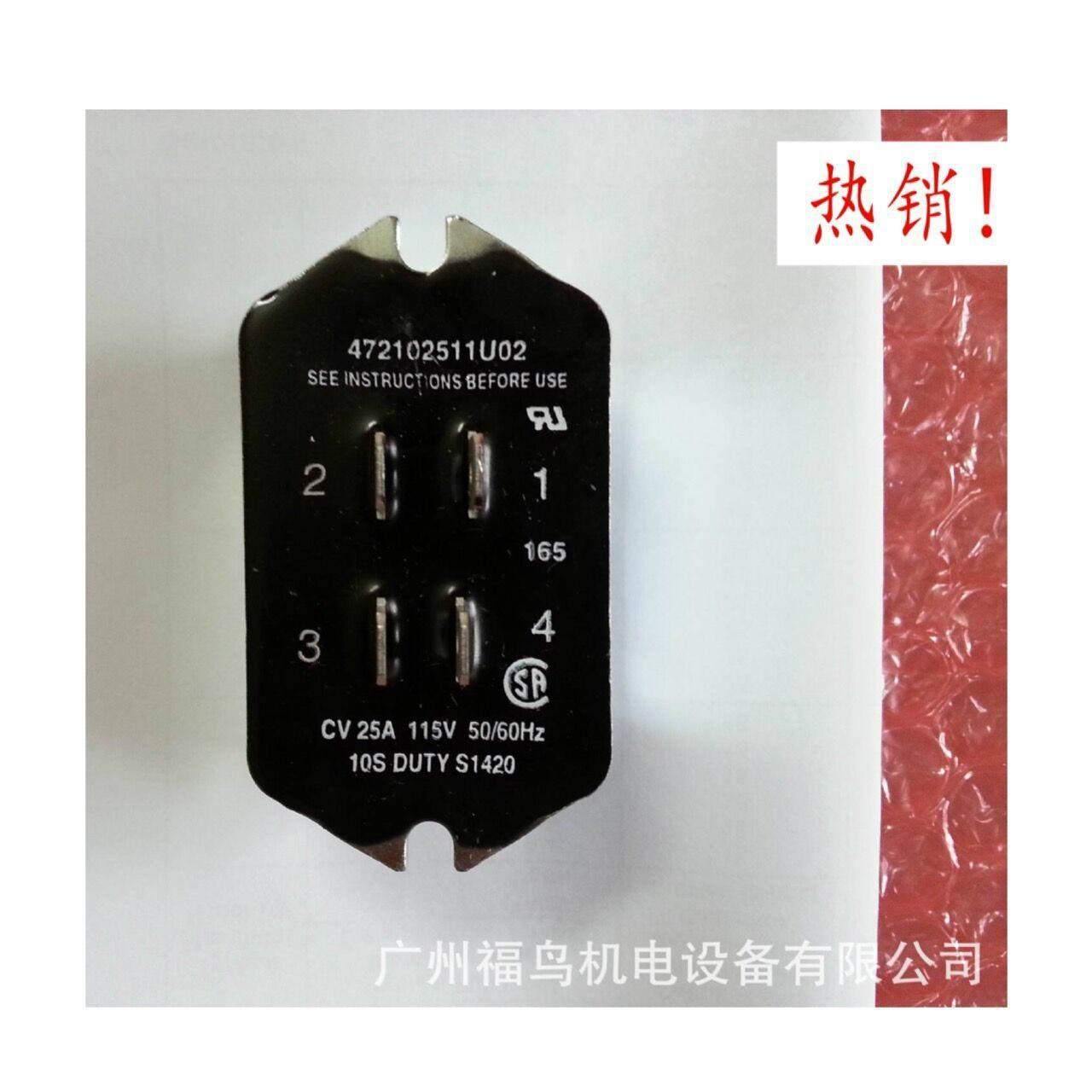 STEARNS SINPAC启动器, 型号: 472102511U02