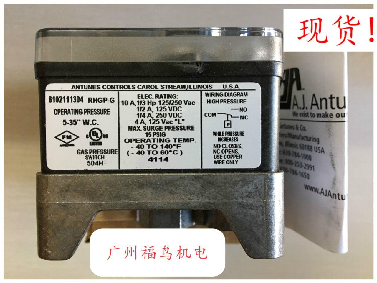 ANTUNES CONTROLS壓力開關, 型號: RHGP-G