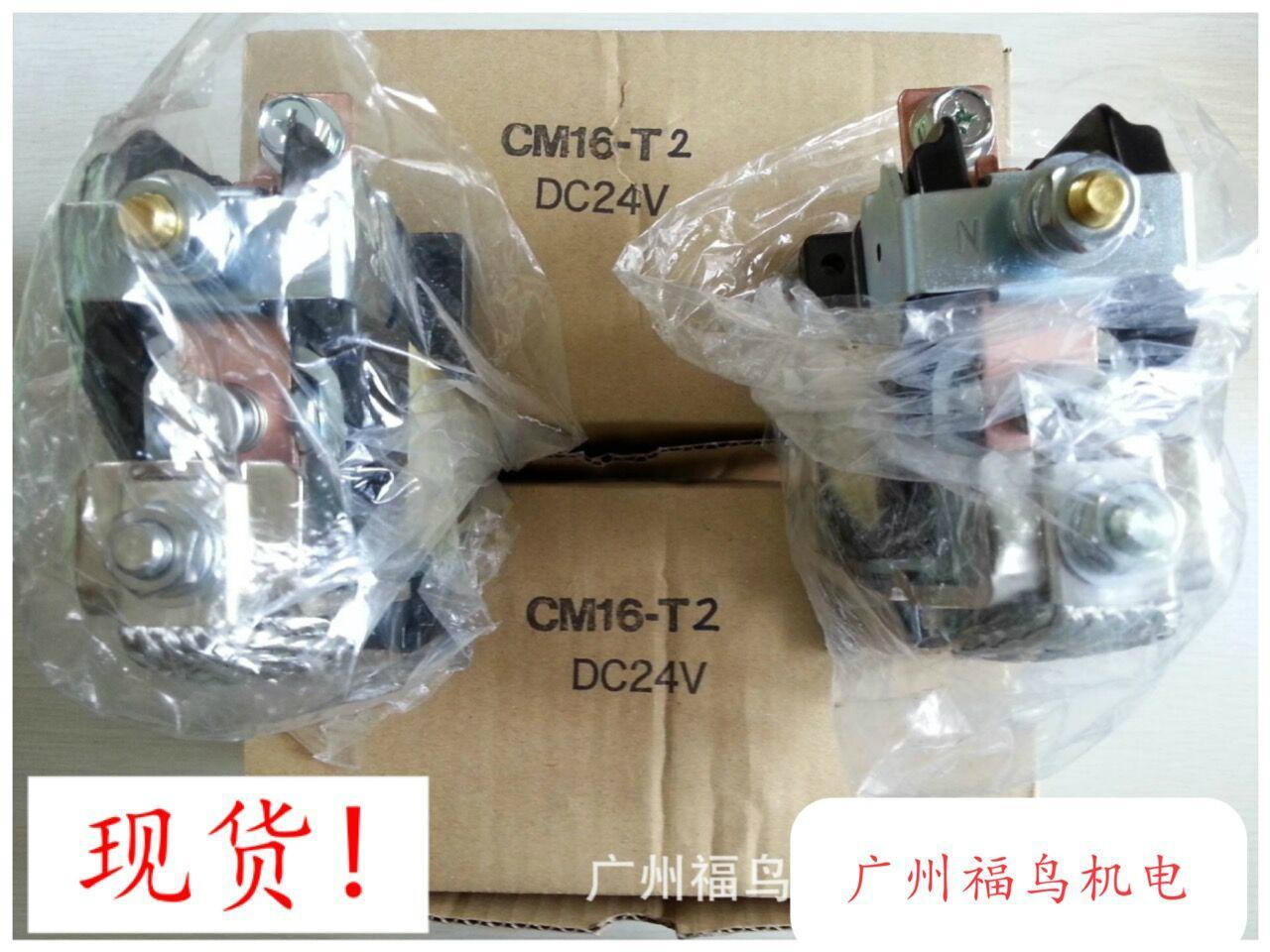 共立直流电磁接触器, 型号: CM16-T2