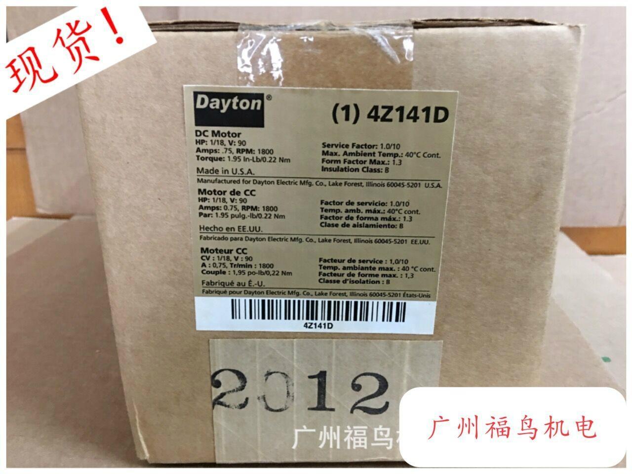 DAYTON电机, 马达, 现货型号: 4Z141D
