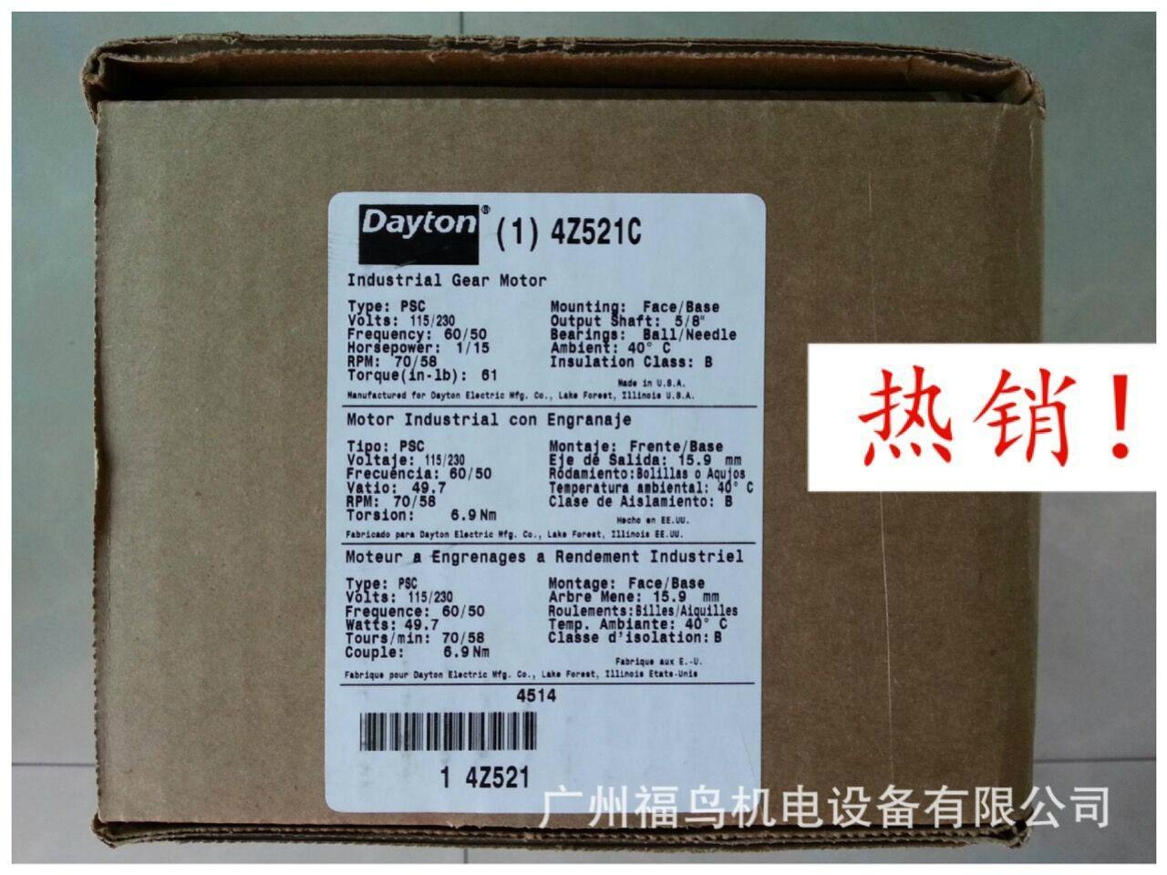 DAYTON電機, 現貨型號:4Z521C