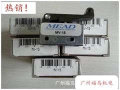 供應MEAD氣閥(MV-15)