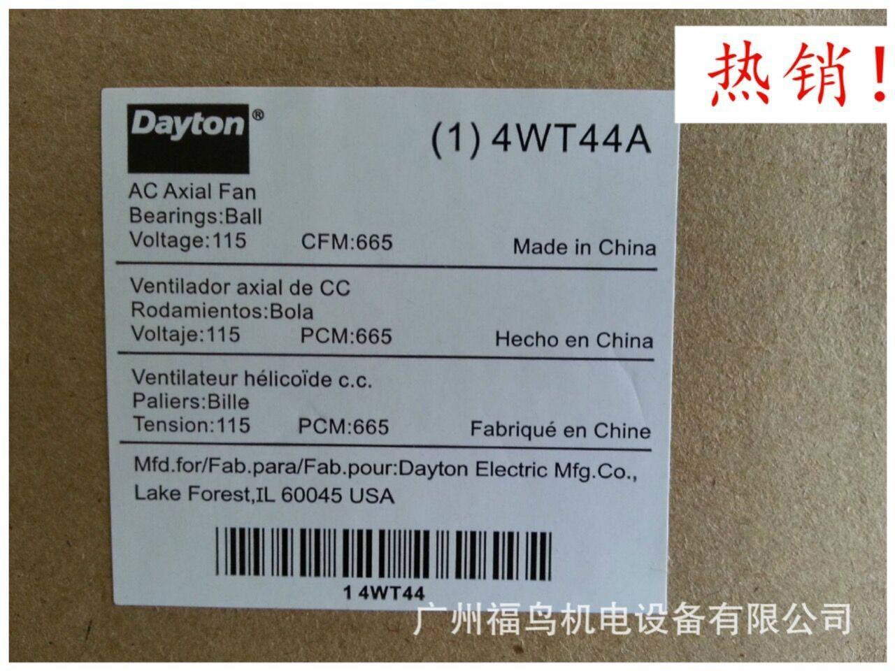 DAYTON風扇  型號: 4WT44A, 4WT44