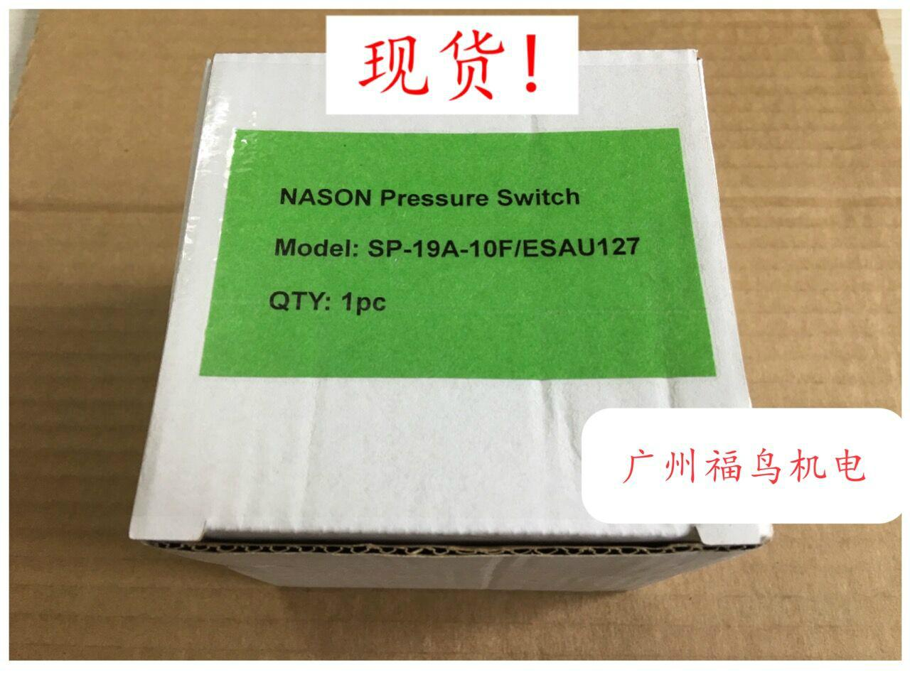 NASON壓力開關, 型號: SP-19A-10F/ESAU127