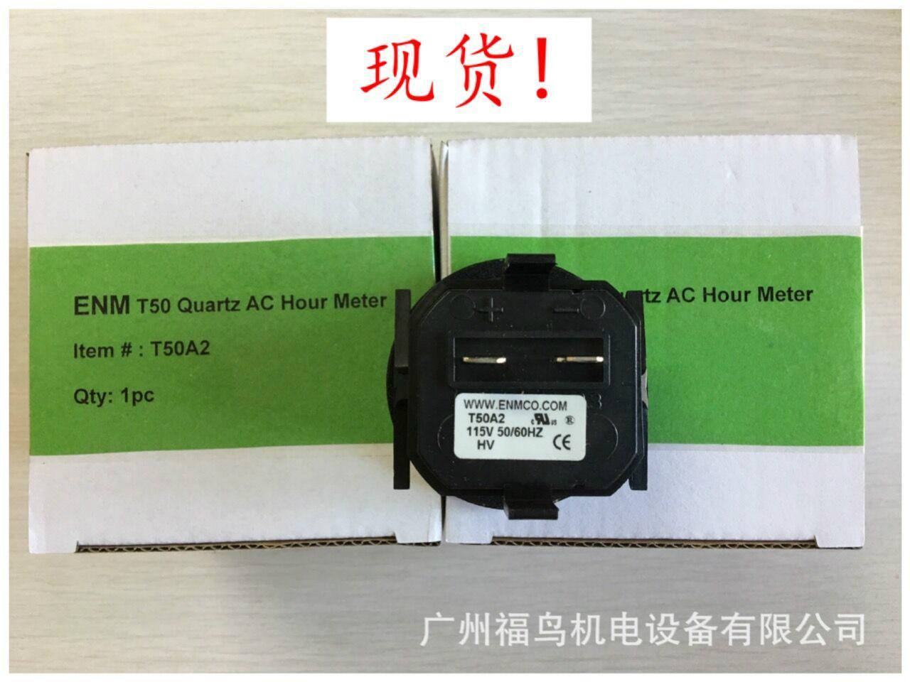 ENM计时器, 型号: T50A2