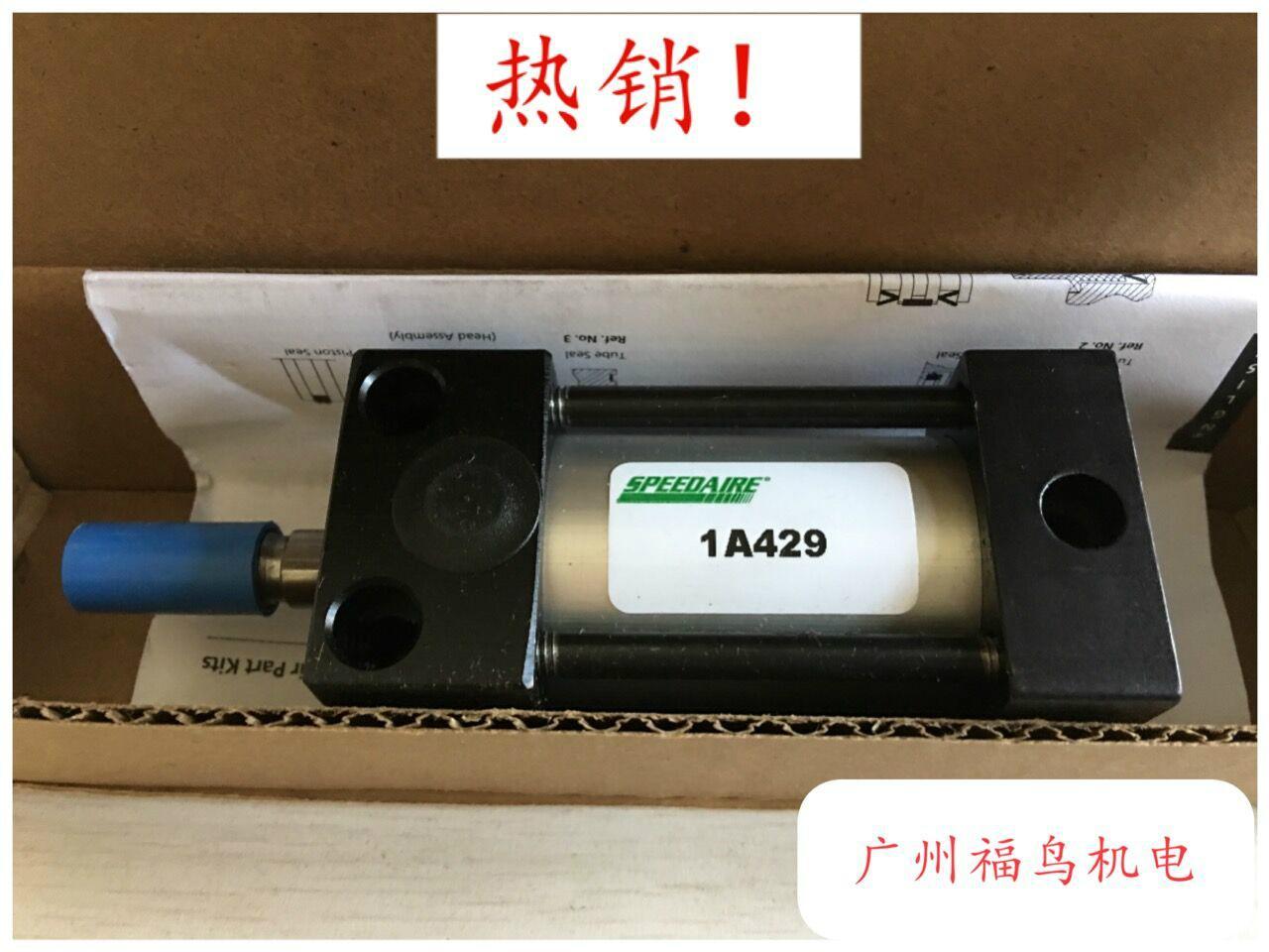 SPEEDAIRE气缸, 型号: 1A429