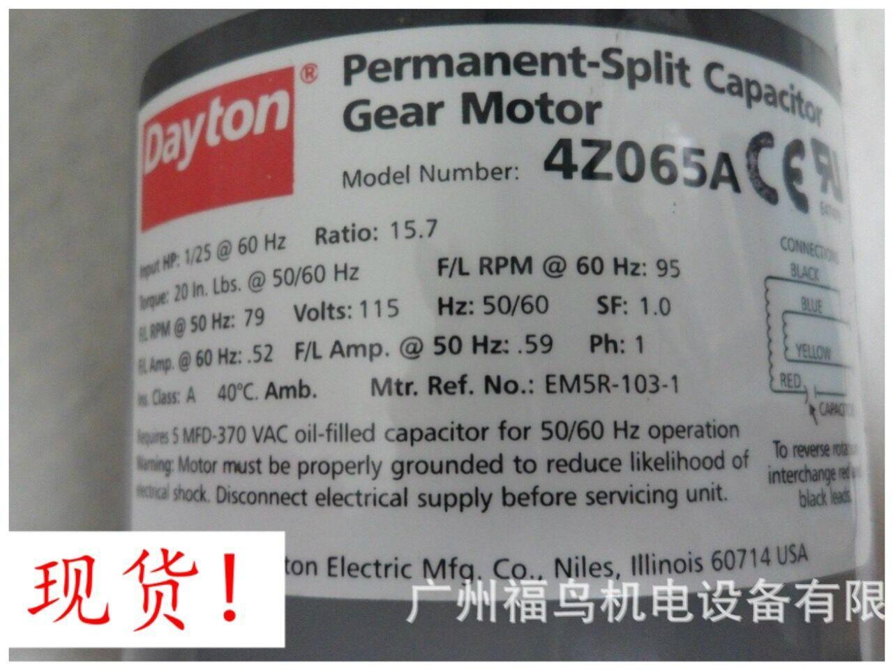 DAYTON电机, 现货型号: 4Z065A