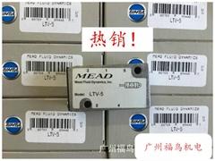 供應MEAD氣閥(LTV-5)