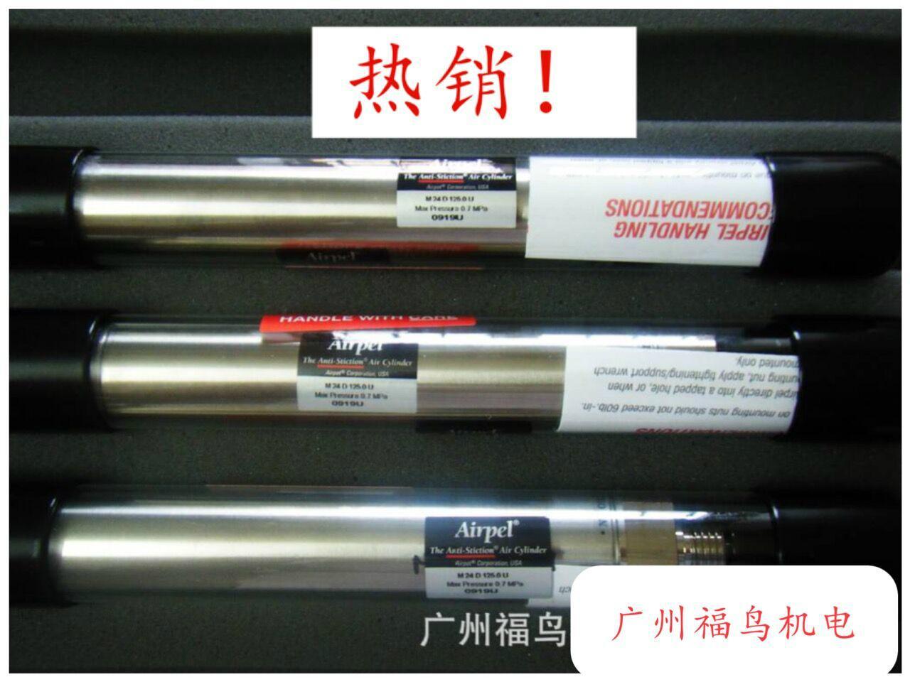 AIRPEL玻璃气缸, 型号: M24D125.0U