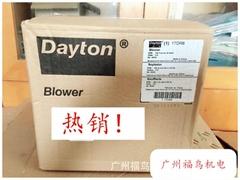 供应DAYTON风机(1TDR6, 4C006, 4C006A, 4C006B)