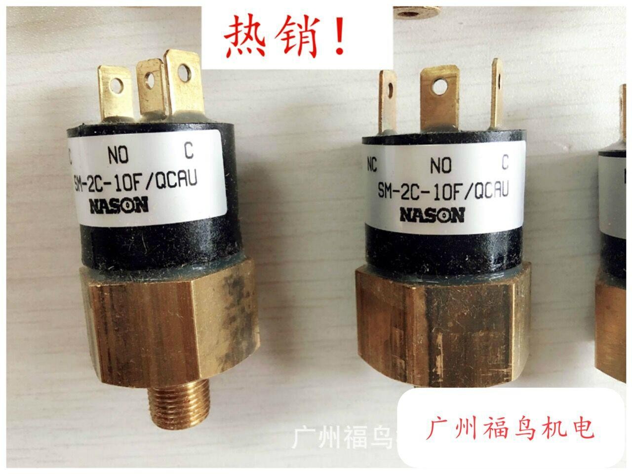 NASON壓力開關, 型號: SM-2C-10F/QCAU