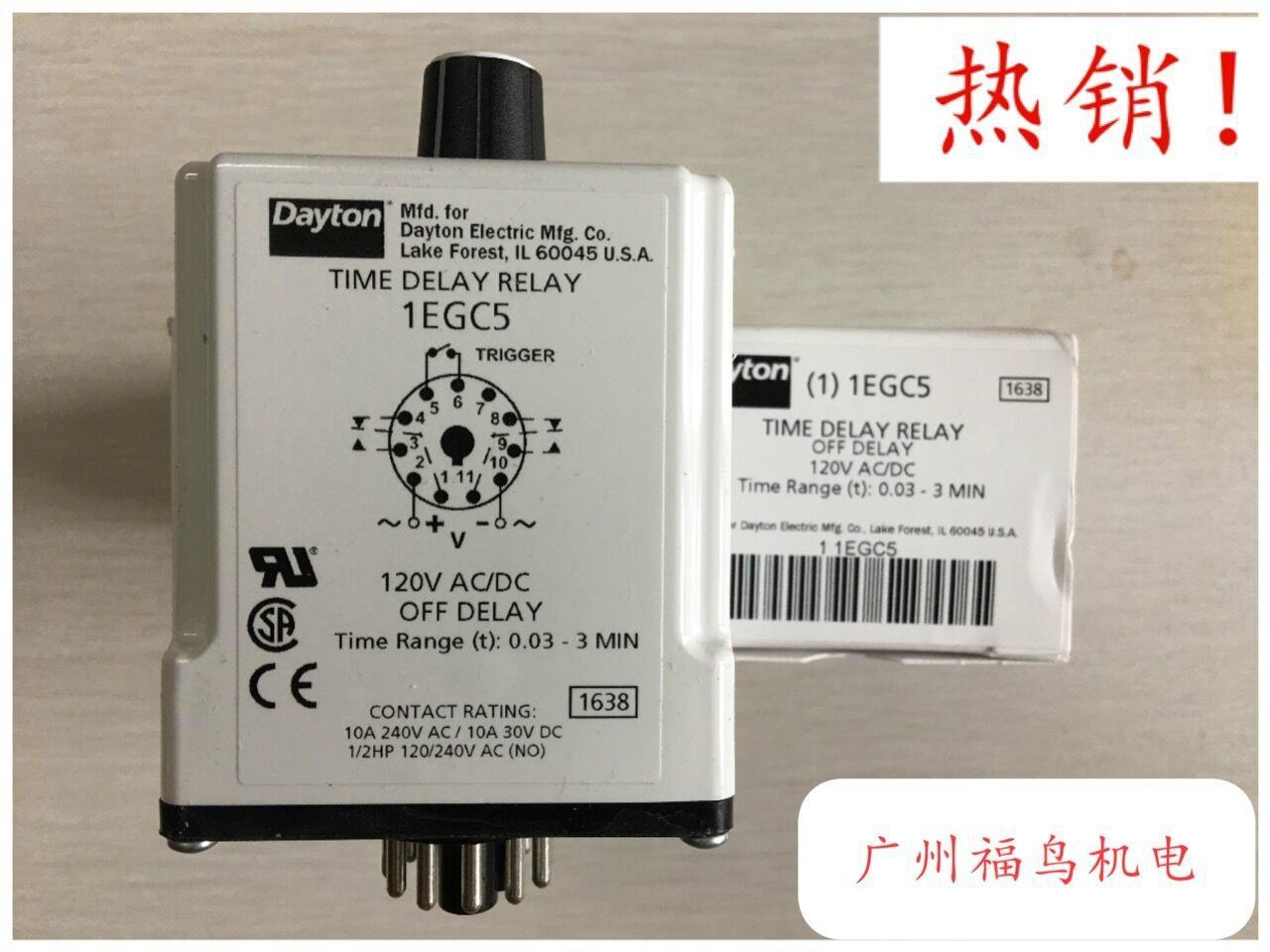 DAYTON时间继电器, 型号: 1EGC5