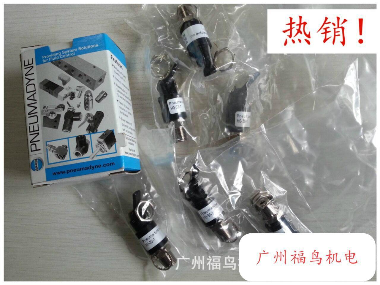 PNEUMADYNE微型手动阀, 型号: H0-30-1