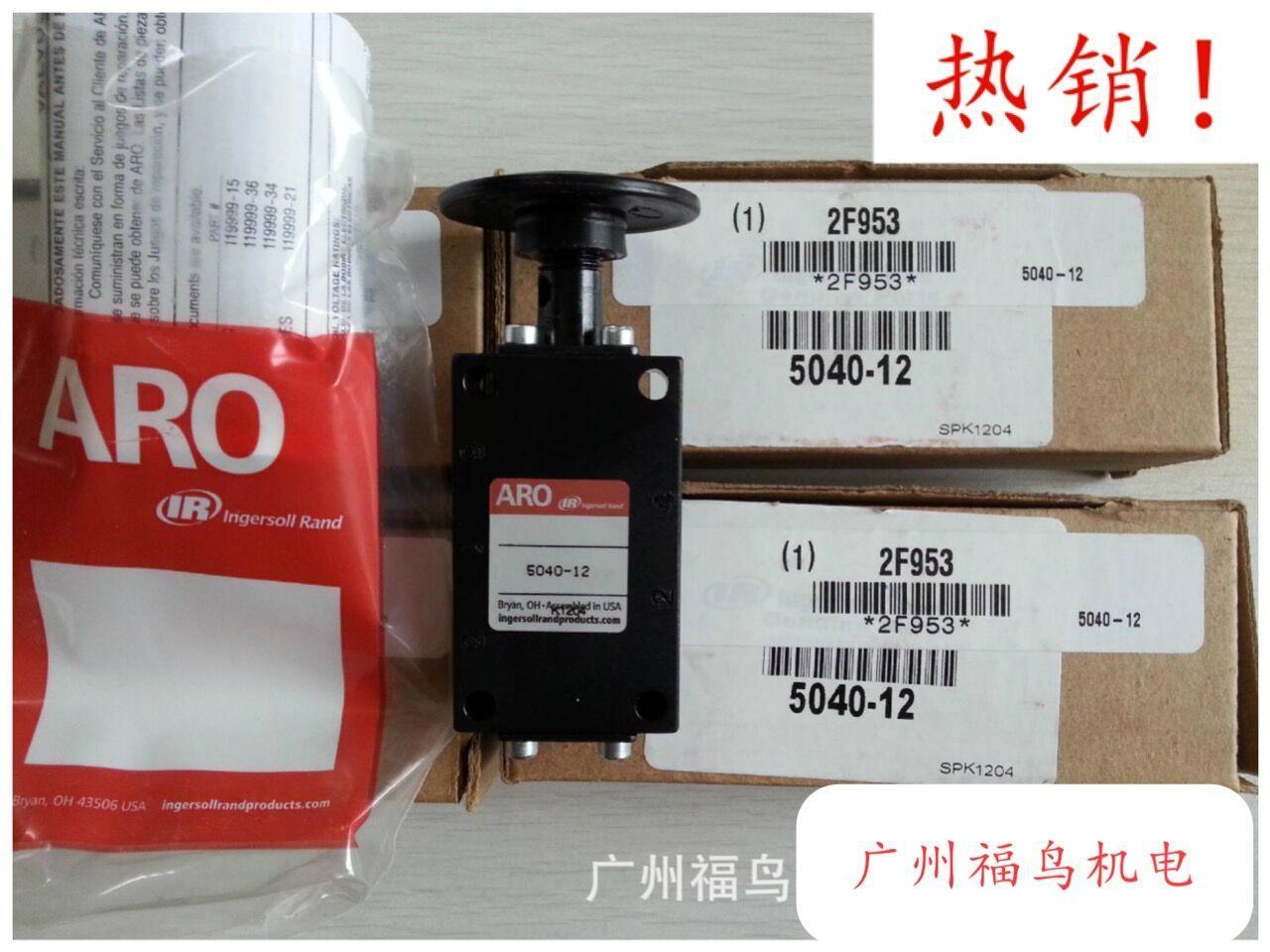 ARO手动阀, 型号:5040-12