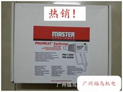 MASTER APPLIANCE热风枪(PH-1200)