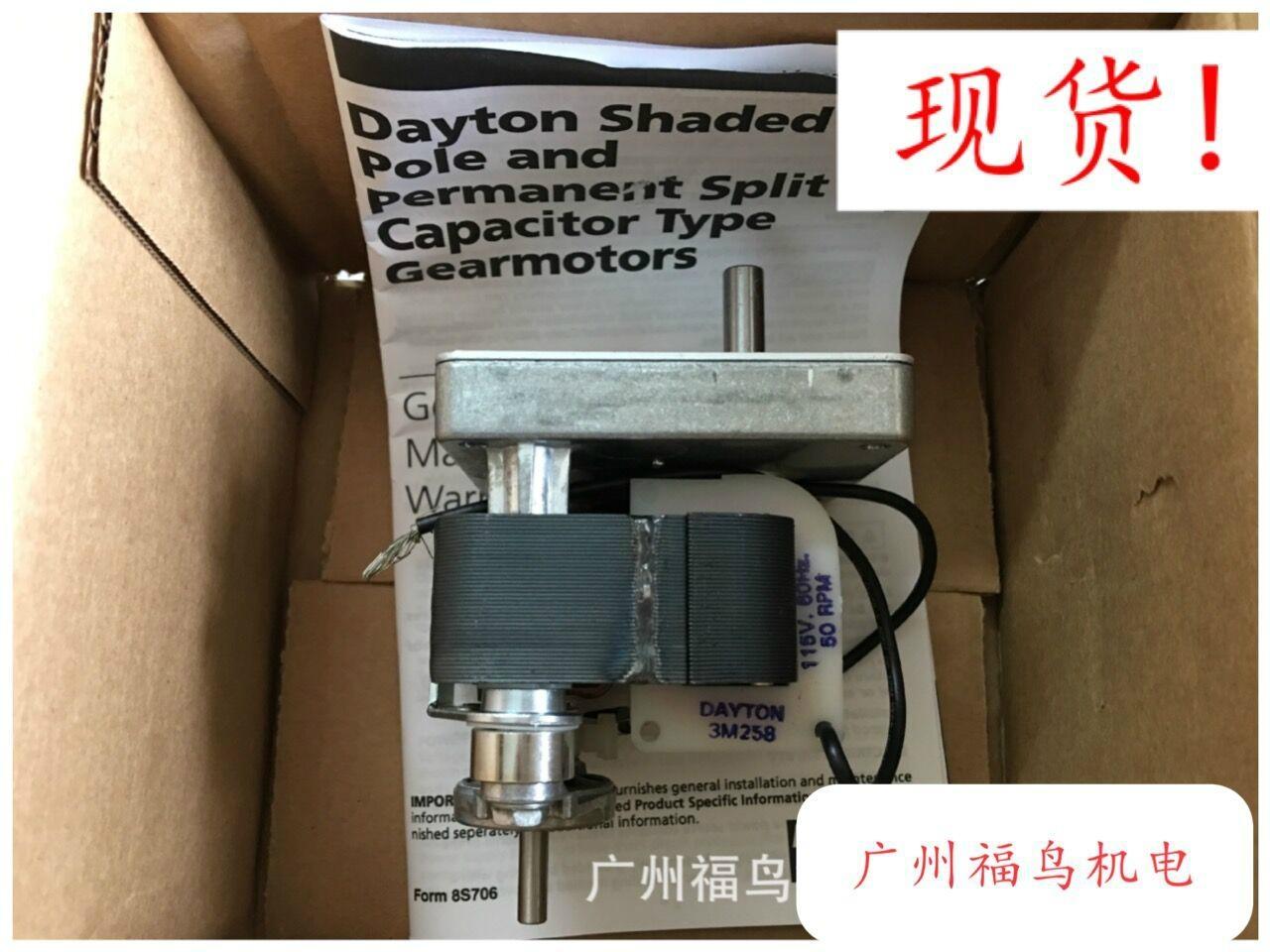 DAYTON電機, 現貨型號: 3M258