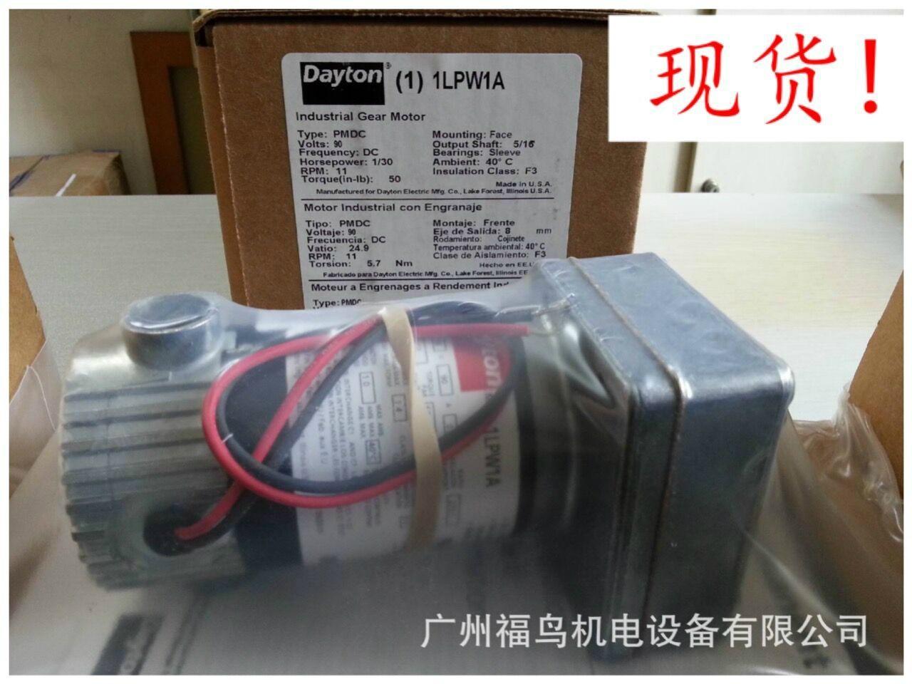 DAYTON电机, 现货型号: 1LPW1A