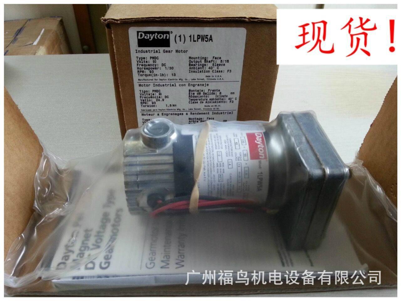 DAYTON電機, 現貨型號: 1LPW5A, 1LPW5