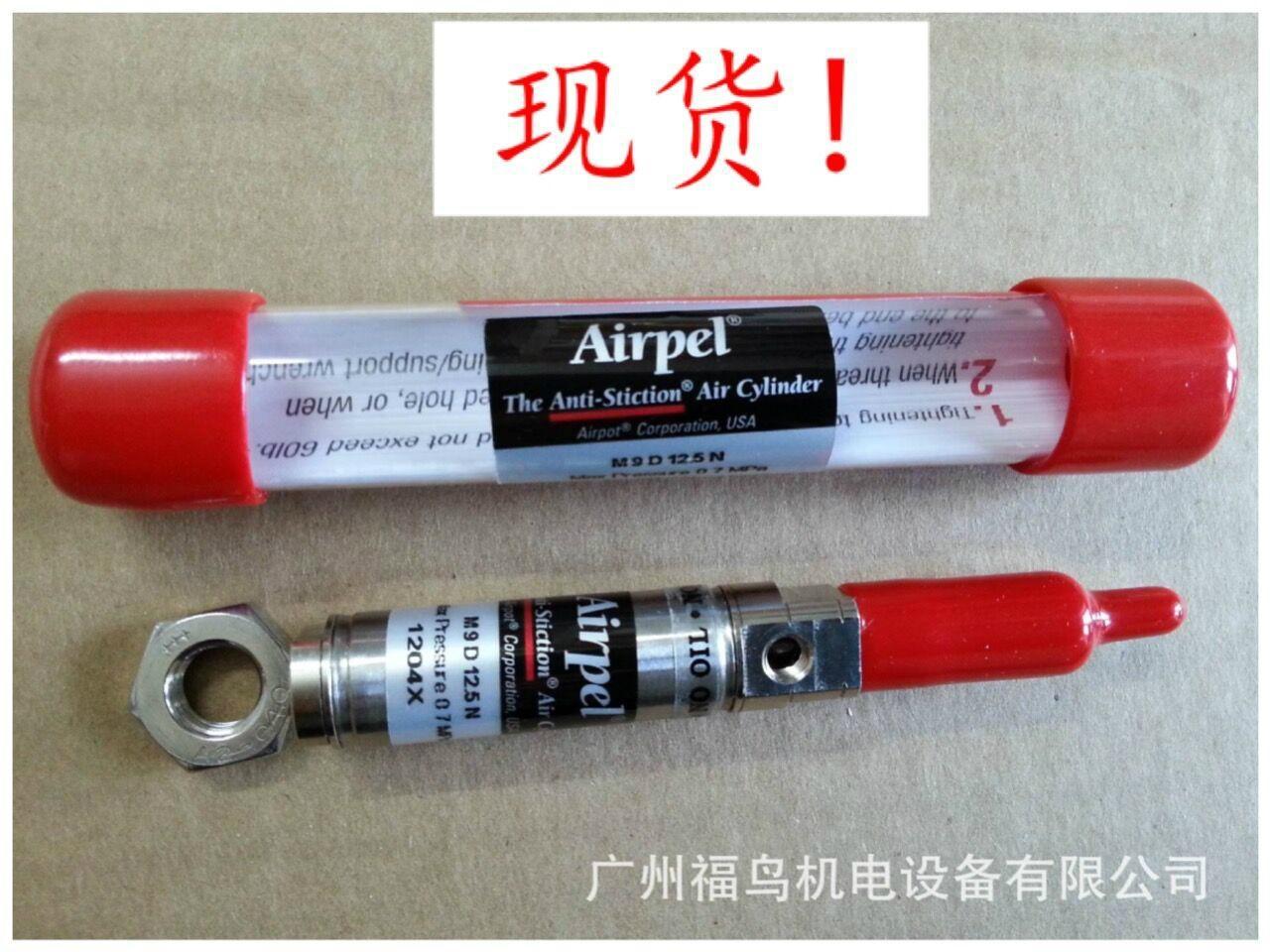 AIRPEL玻璃氣缸, 型號: M9D12.5N