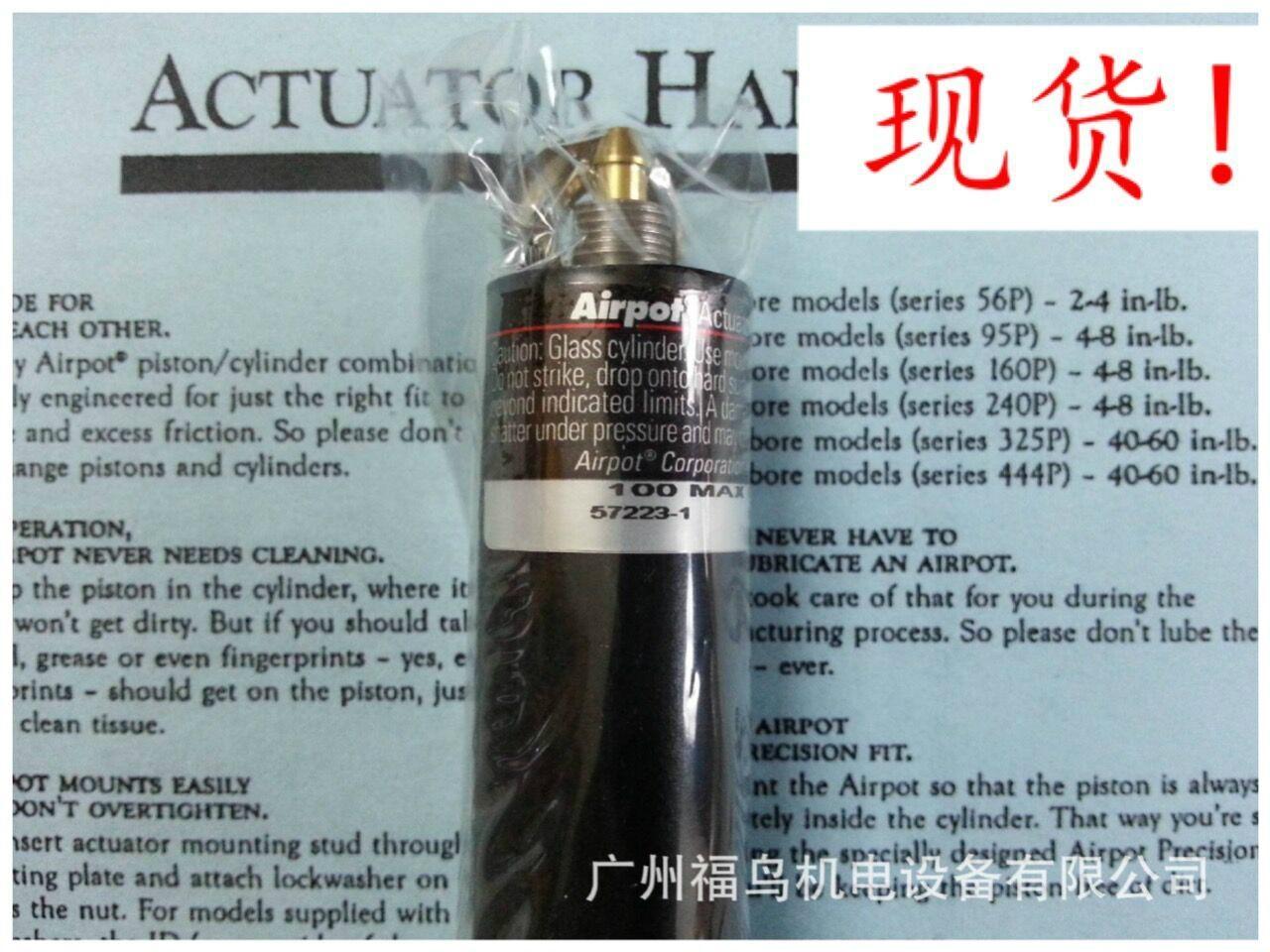 AIRPOT气缸, 现货型号: 57223-1