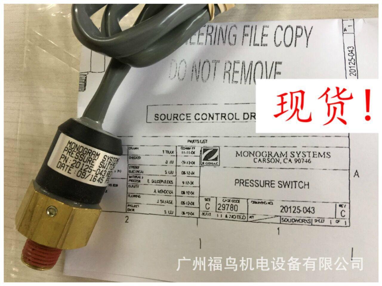 NASON(MONOGRAM SYSTEMS)壓力開關, 型號: 20125-043