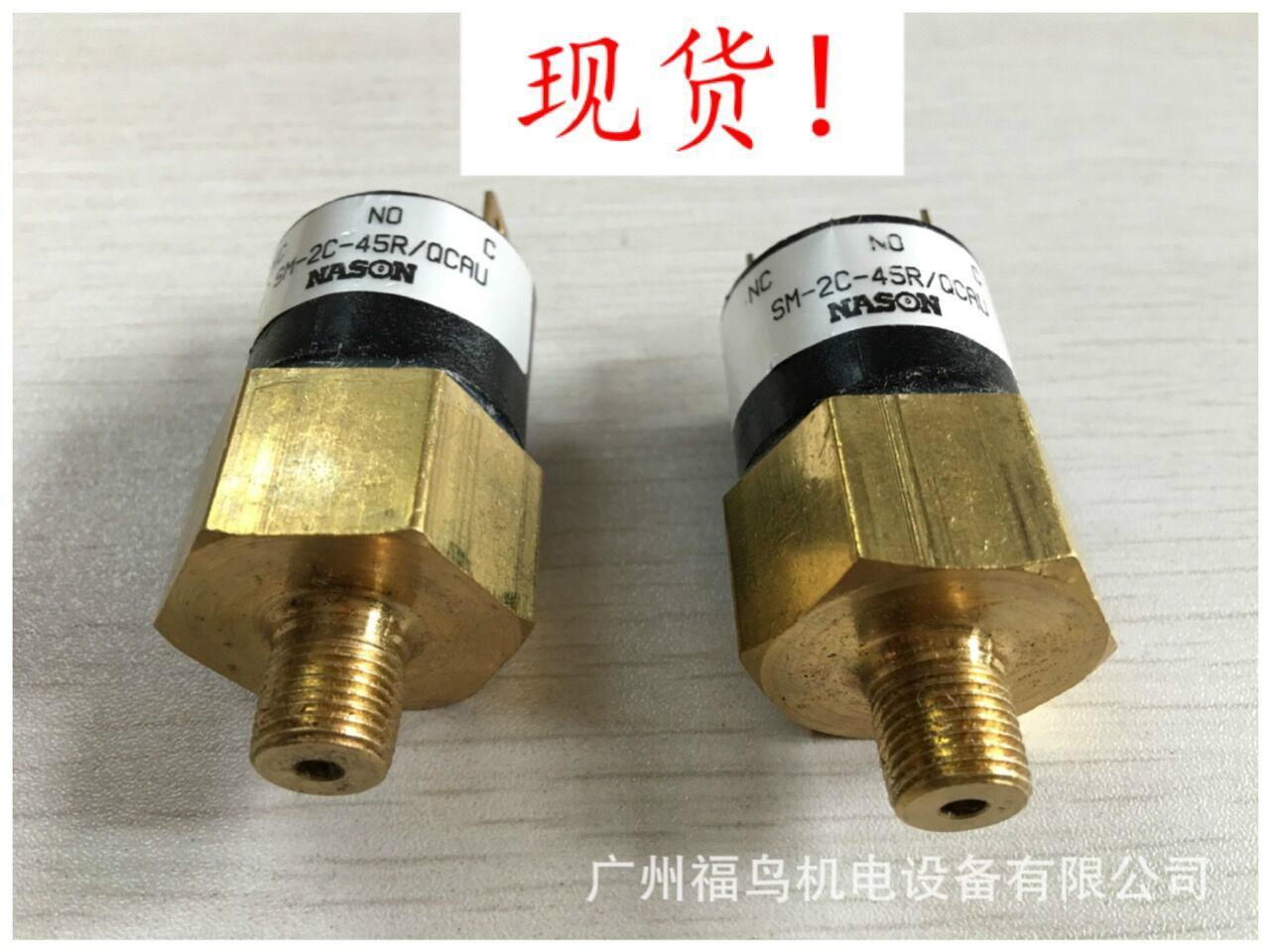 NASON壓力開關, 型號: SM-2C-45R/QCAU