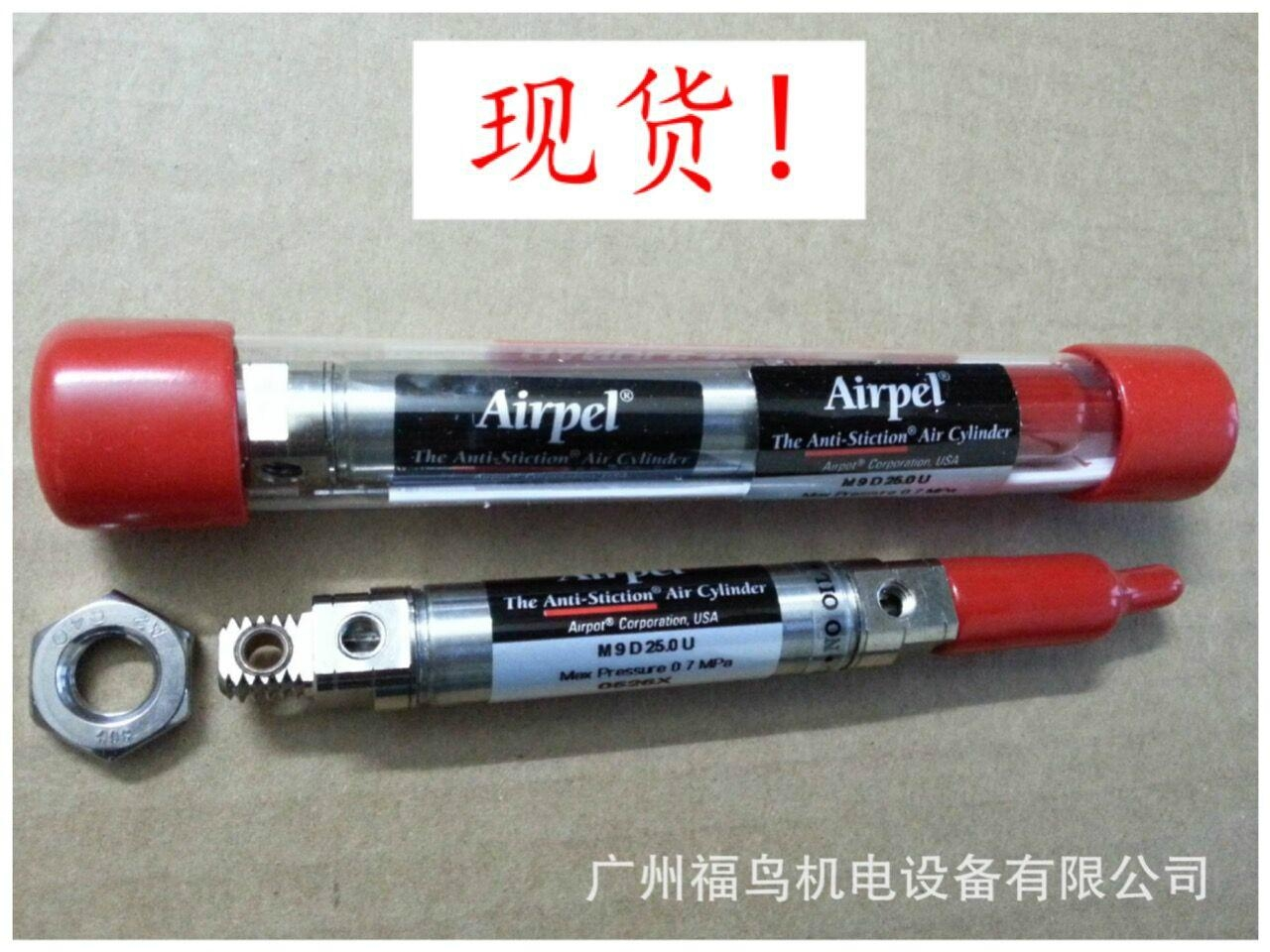 AIRPEL玻璃氣缸, 型號: M9D25.0U