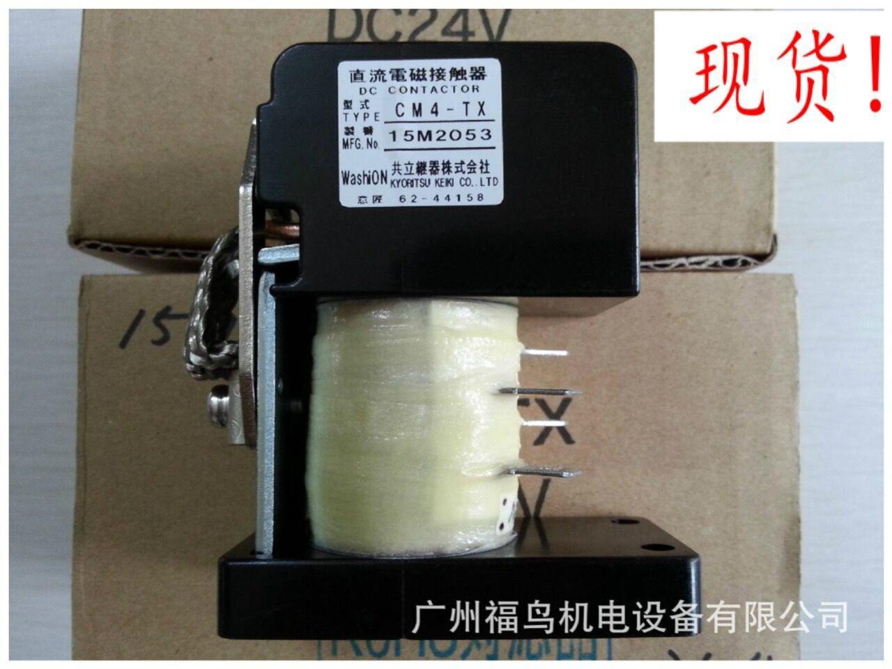 KYORITSU共立直流電磁接觸器, 型號: CM4-TX  24V