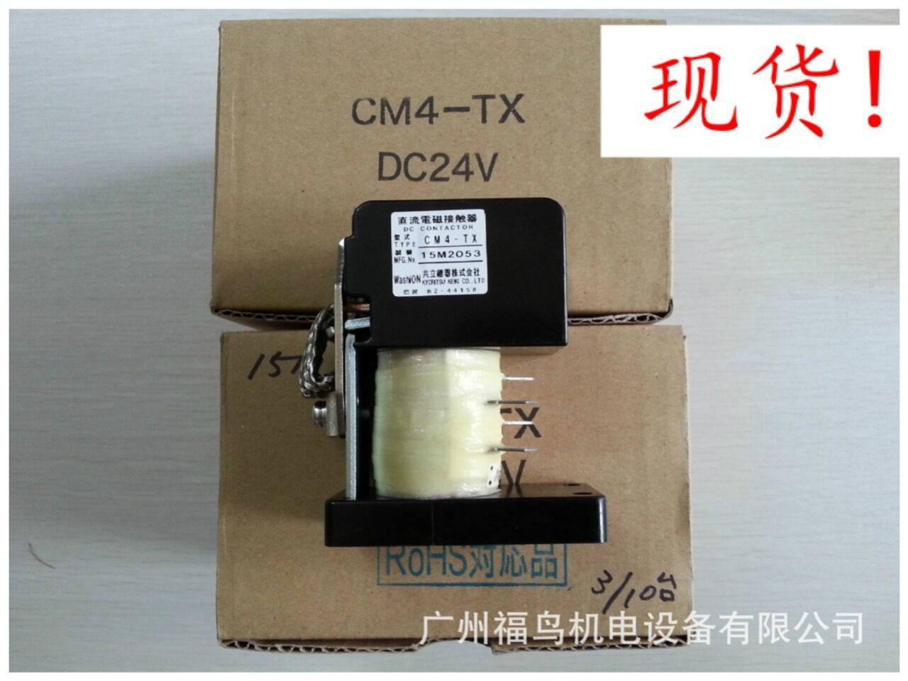 共立繼器株式會社 直流電磁接觸器, 型號: CM4-TX  DC24V