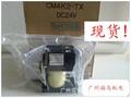 共立直流电磁接触器, 型号: CM4K2-TX