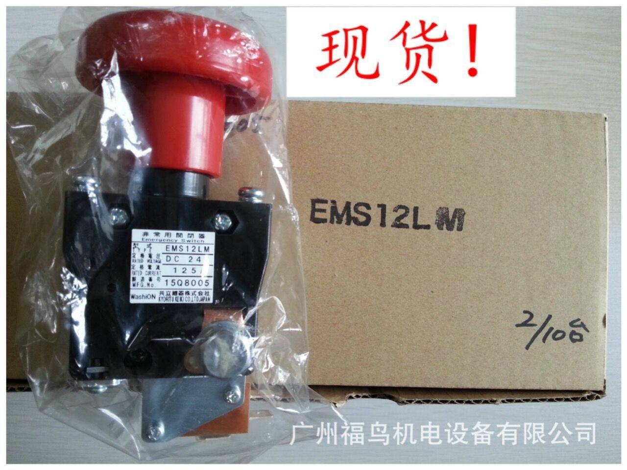 KYORITSU共立急停開關, 型號:  EMS12LM