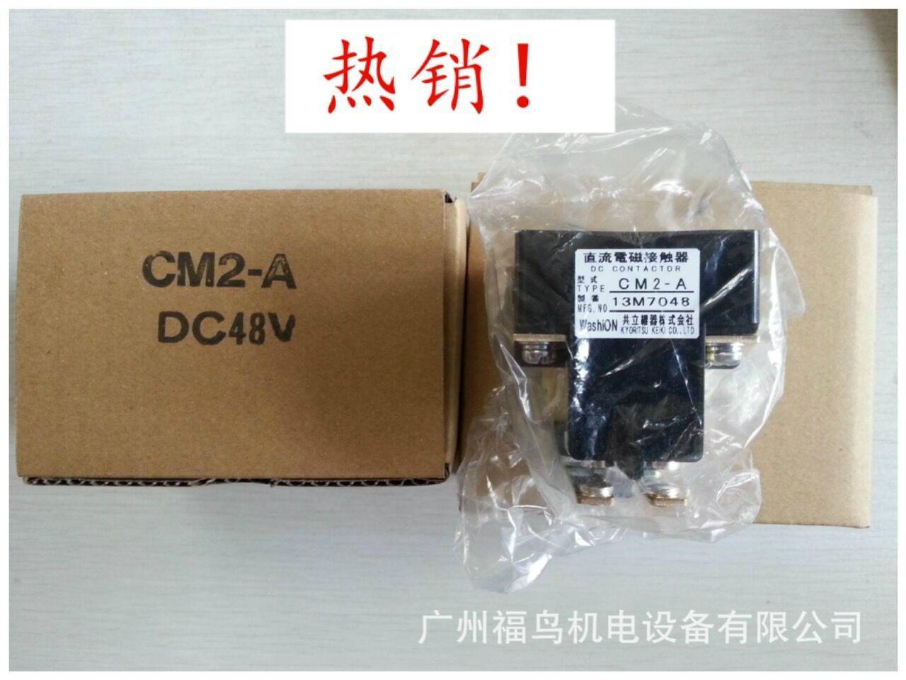 KYORITSU共立直流電磁接觸器, 型號: CM2-A