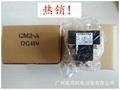 共立直流电磁接触器, 型号: CM2-A