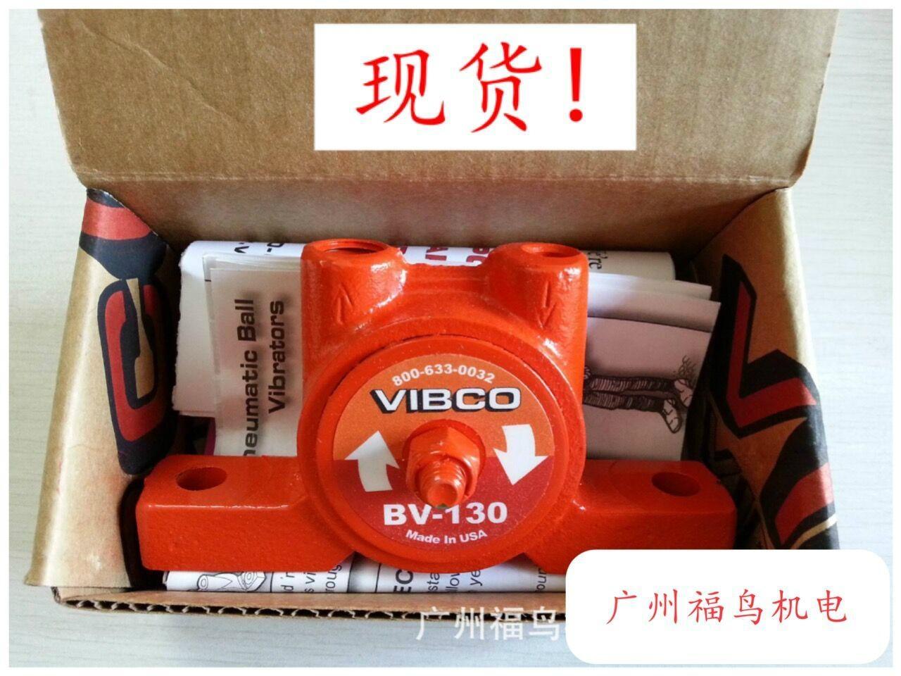 VIBCO振动器, 型号: BV-130