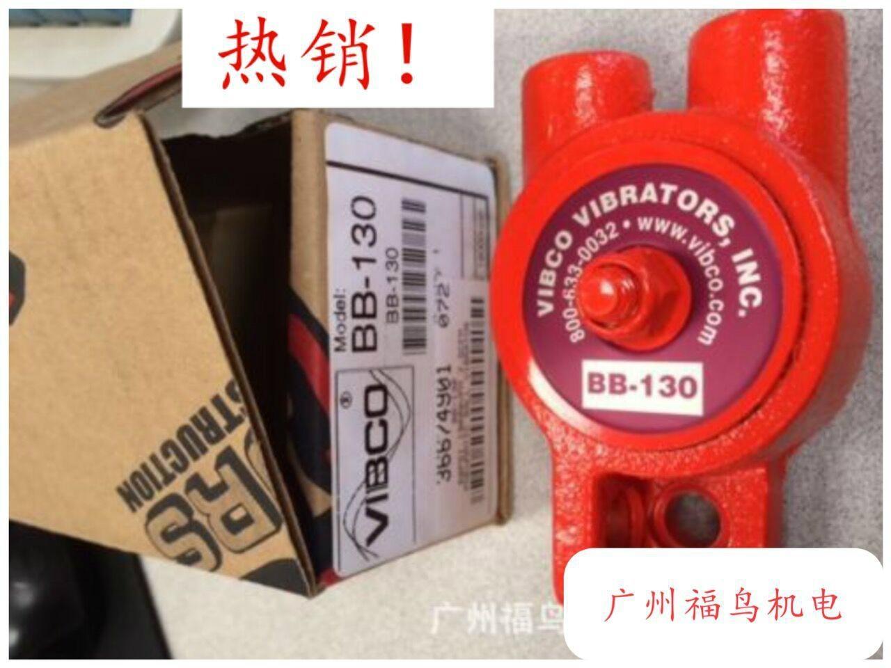 VIBCO振動器, 型號: BB-130