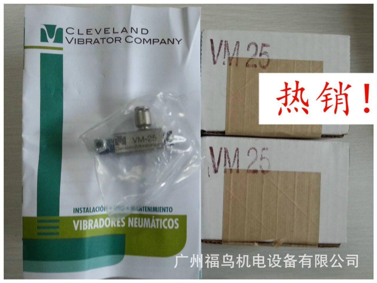 CLEVELAND振动器, 型号: VM-25