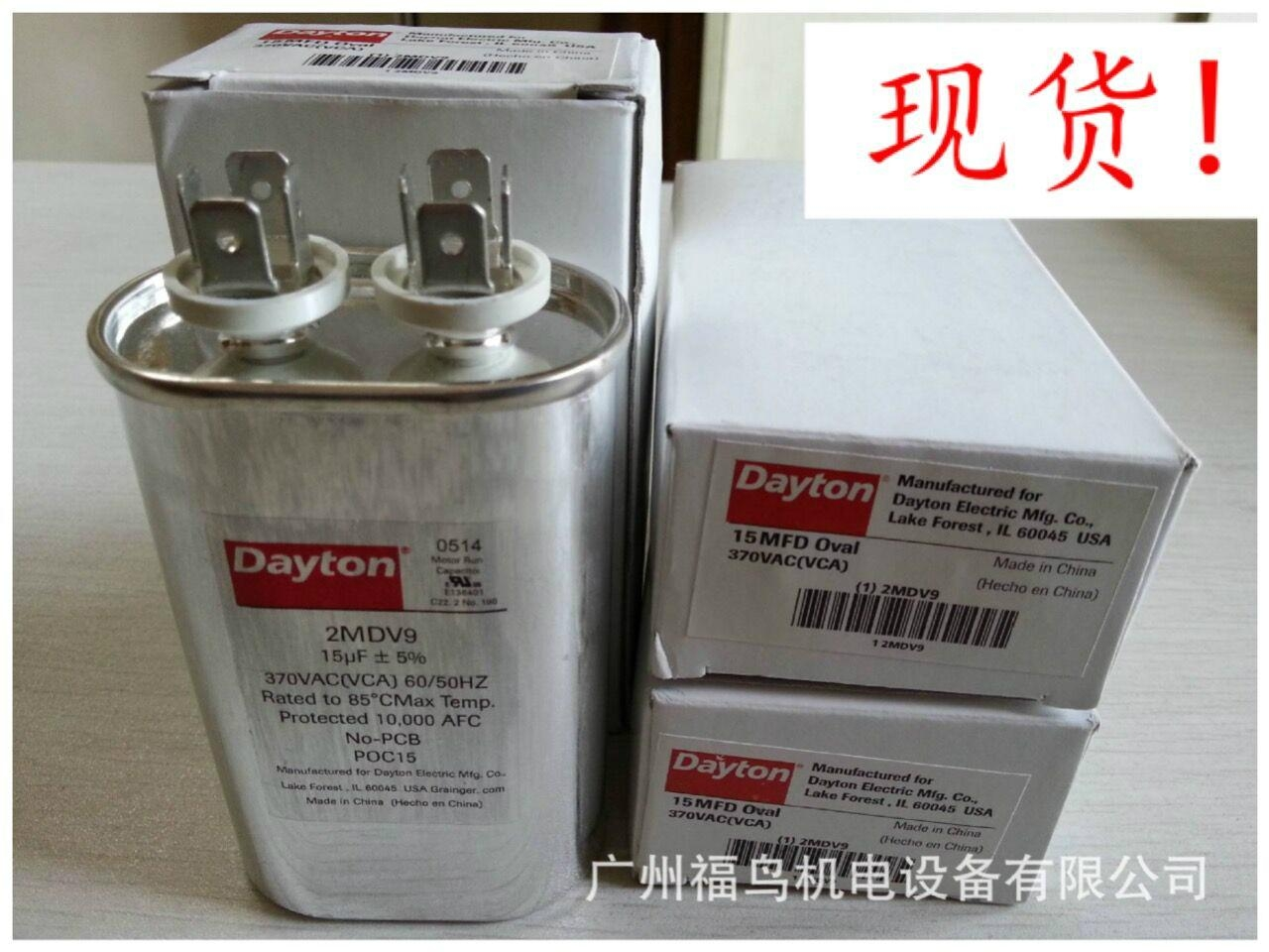 DAYTON電容, 型號: 2MDV9