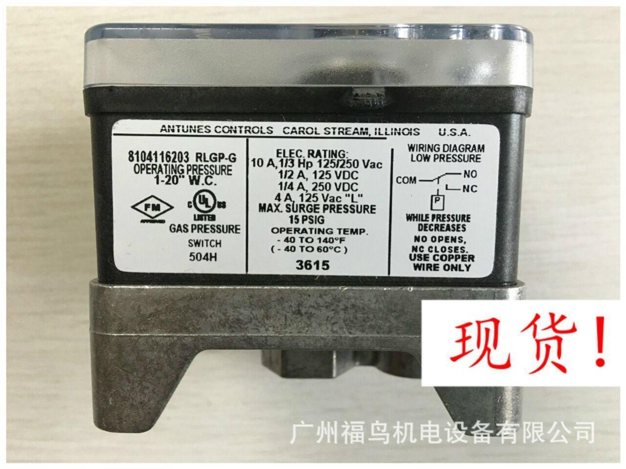 ANTUNES CONTROLS壓力開關, 型號:RLGP-G 8104116203