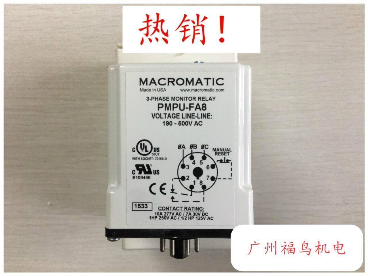 MACROMATIC控制继电器, 型号: PMPU-FA8