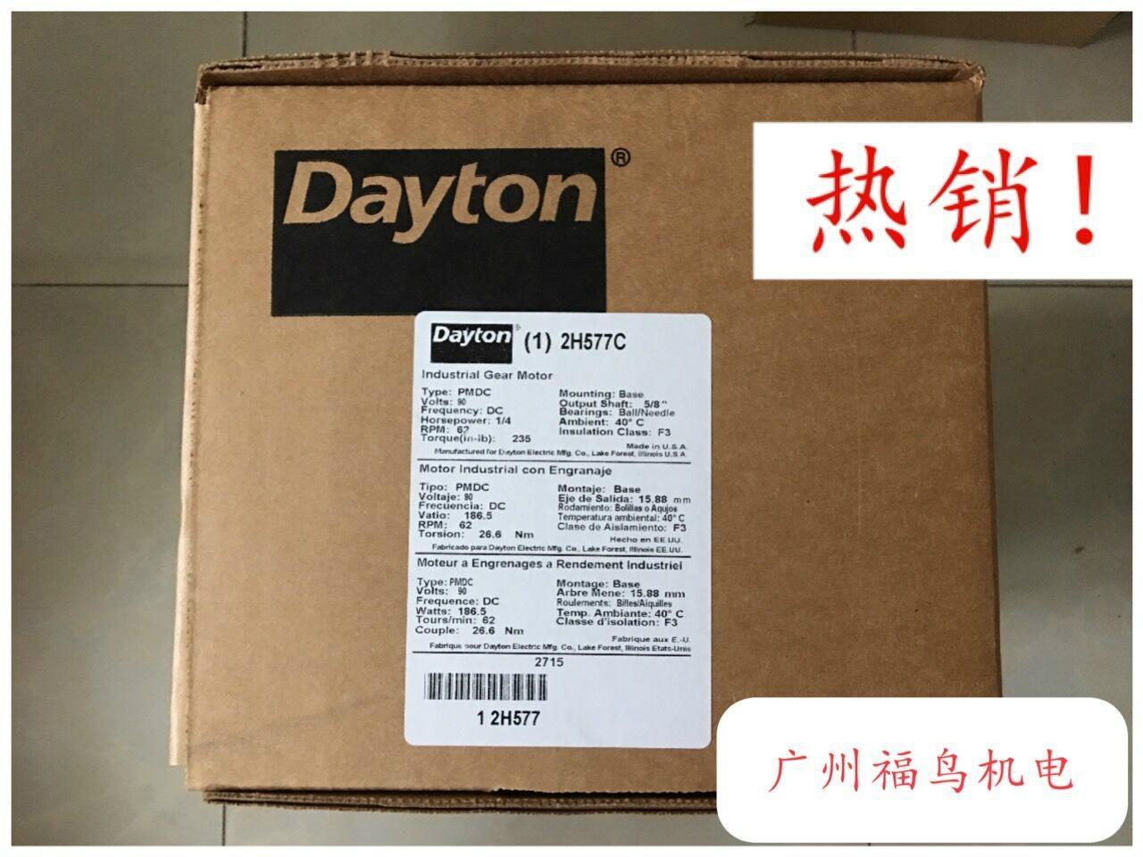 DAYTON電機, 馬達, 型號: 2H577C