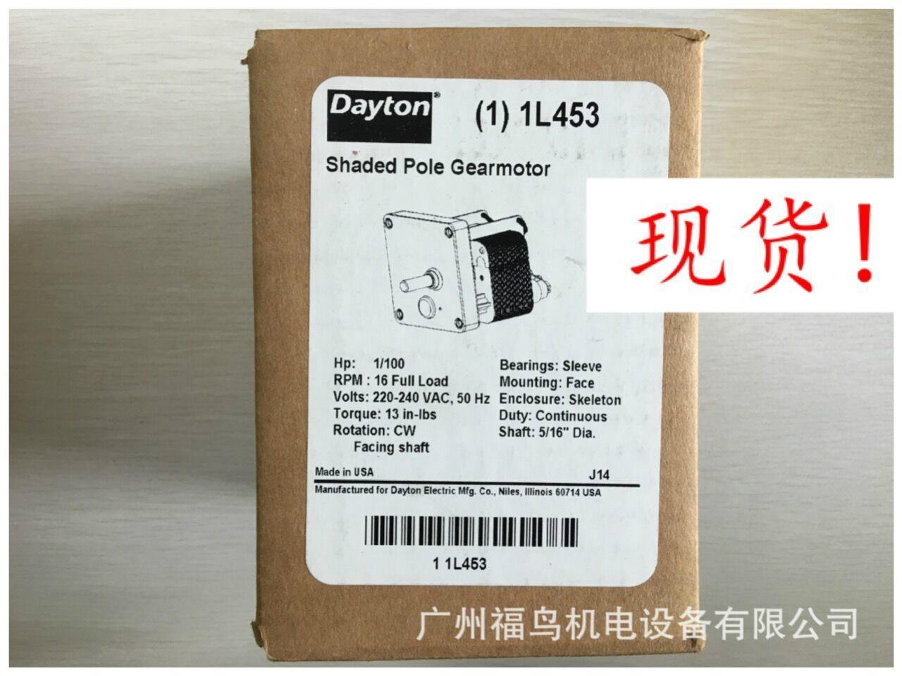 DAYTON電機, 馬達, 現貨型號: 1L453