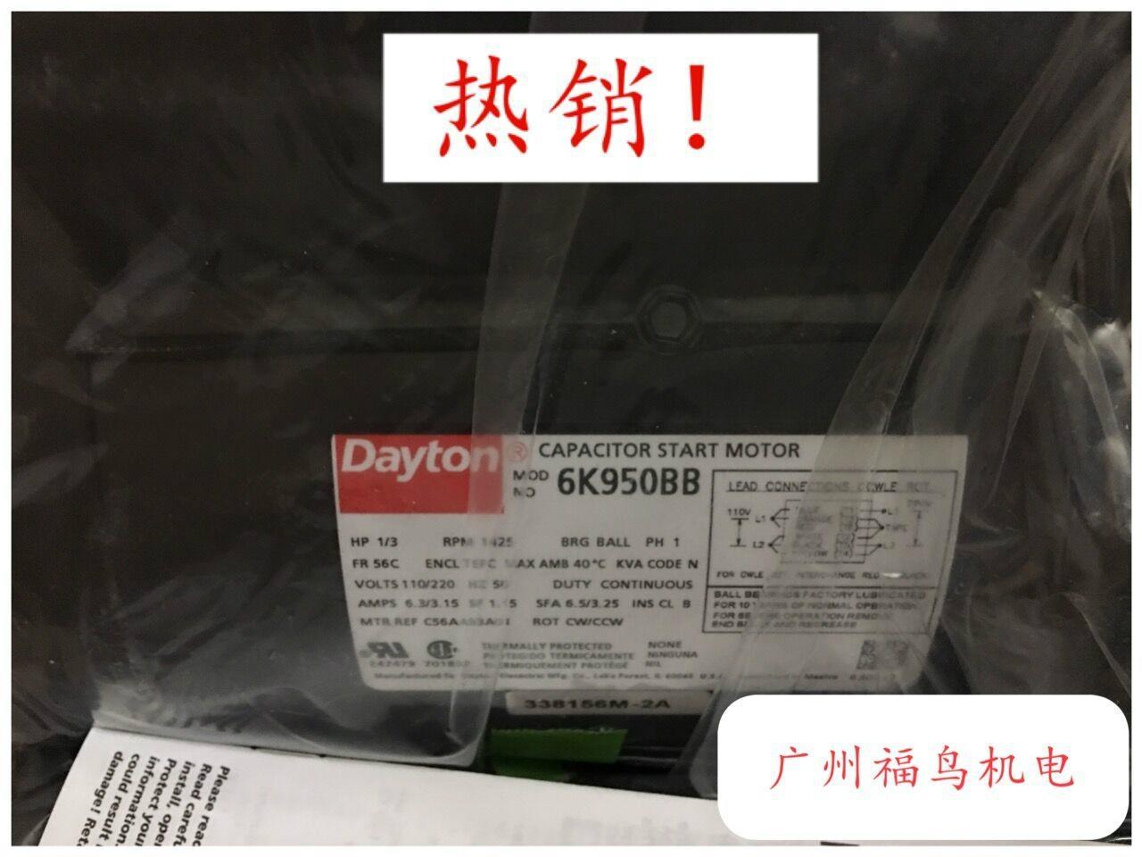 DAYTON电机, 马达,  型号: 6K950BB