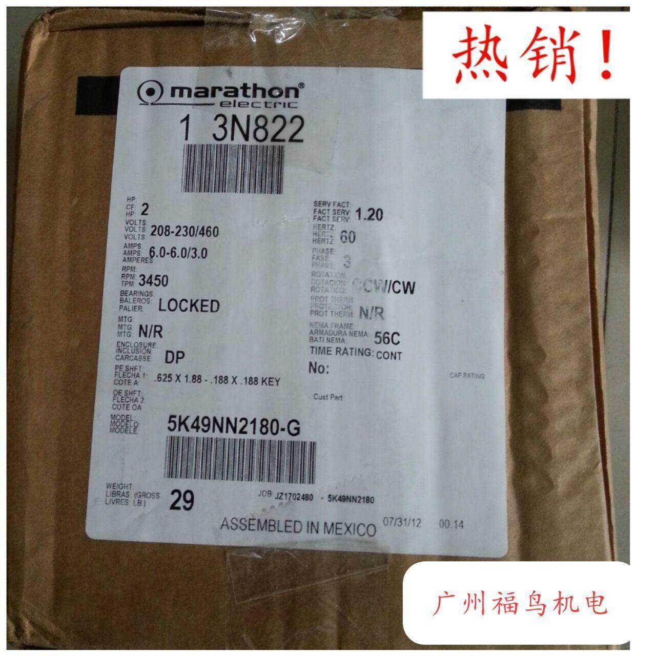 MARATHON電機, 型號: 5K49NN2180