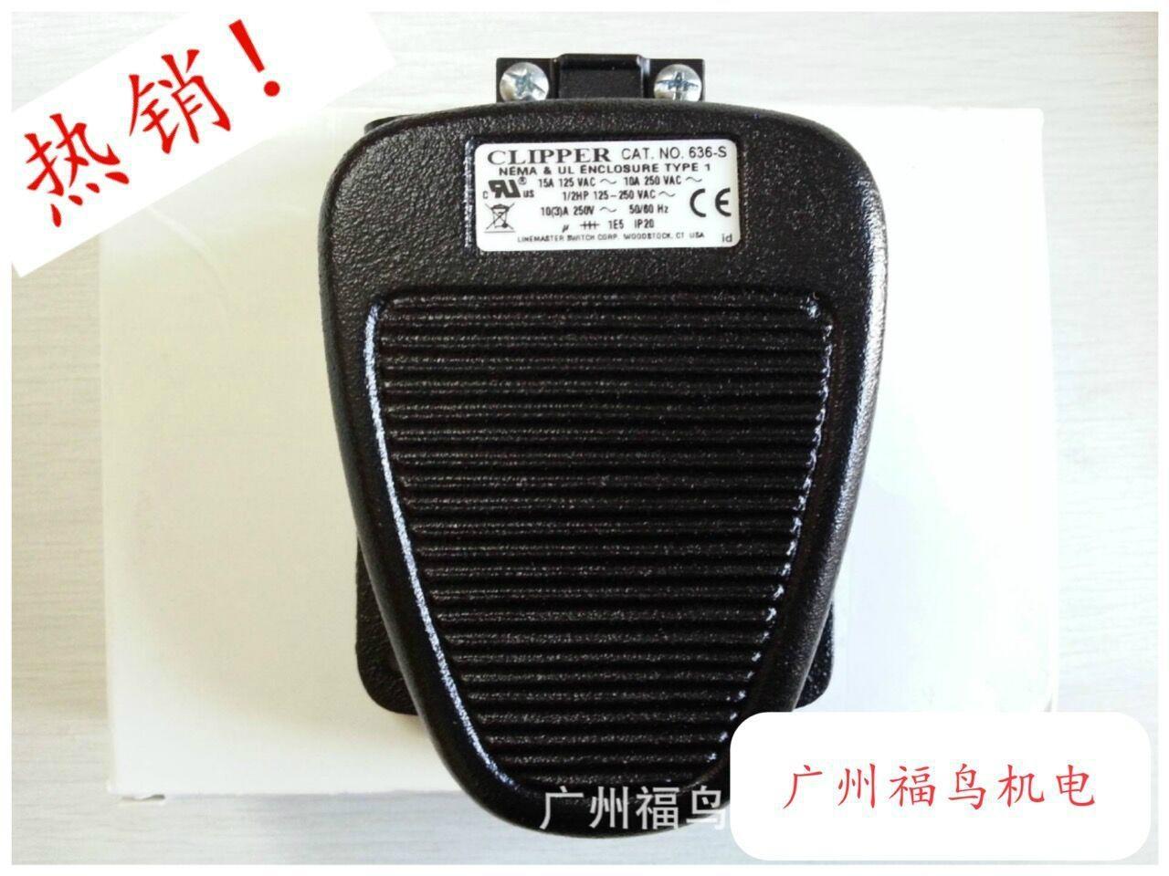 LINEMASTER腳踏開關, 型號: 636-S