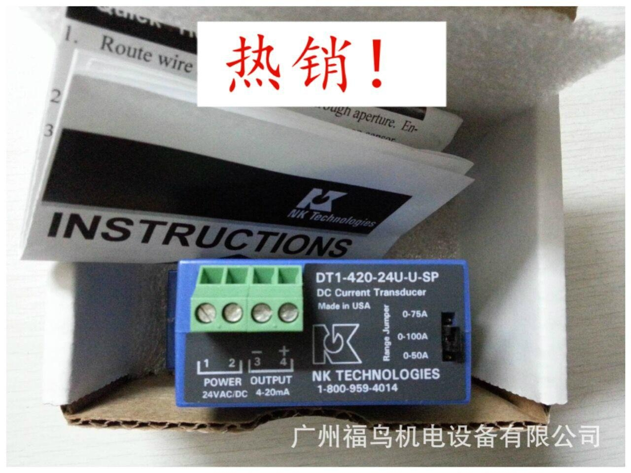NK TECHNOLOGIES電流變送器, 型號: DT1-420-24U-U-SP