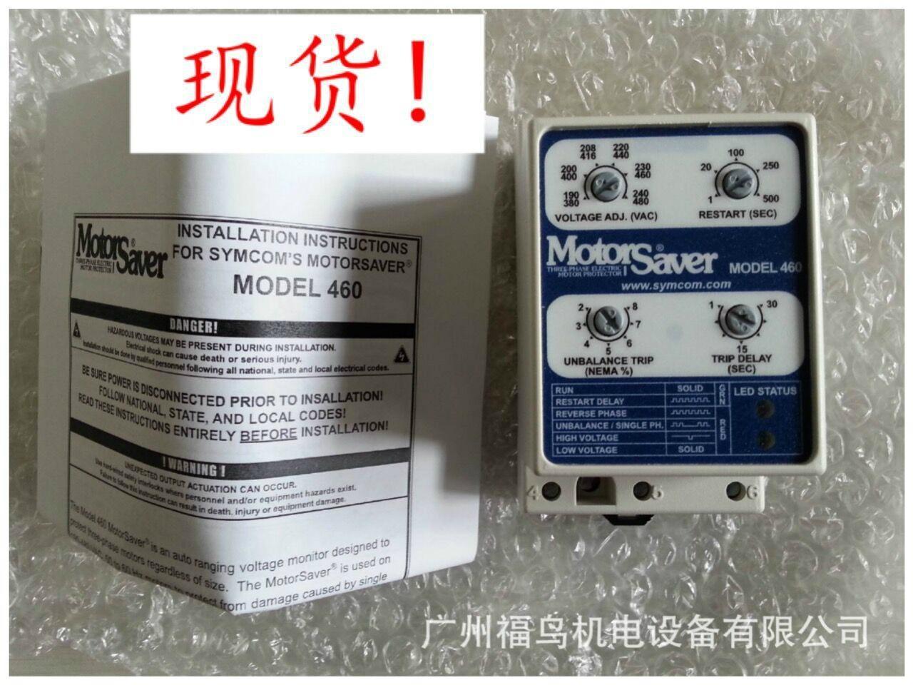 SYMCOM繼電器, 型號: 460