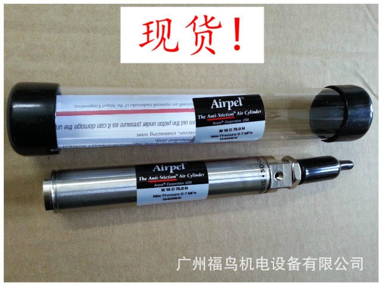 ?AIRPEL / AIRPOT玻璃气缸, 型号: M16D75.0N