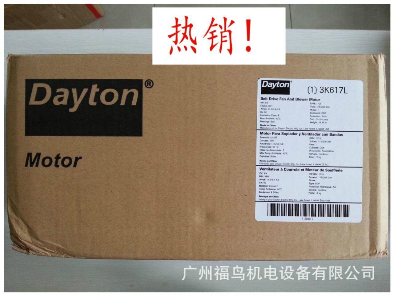 DAYTON电机, 马达  型号: 3K617L, 3K617