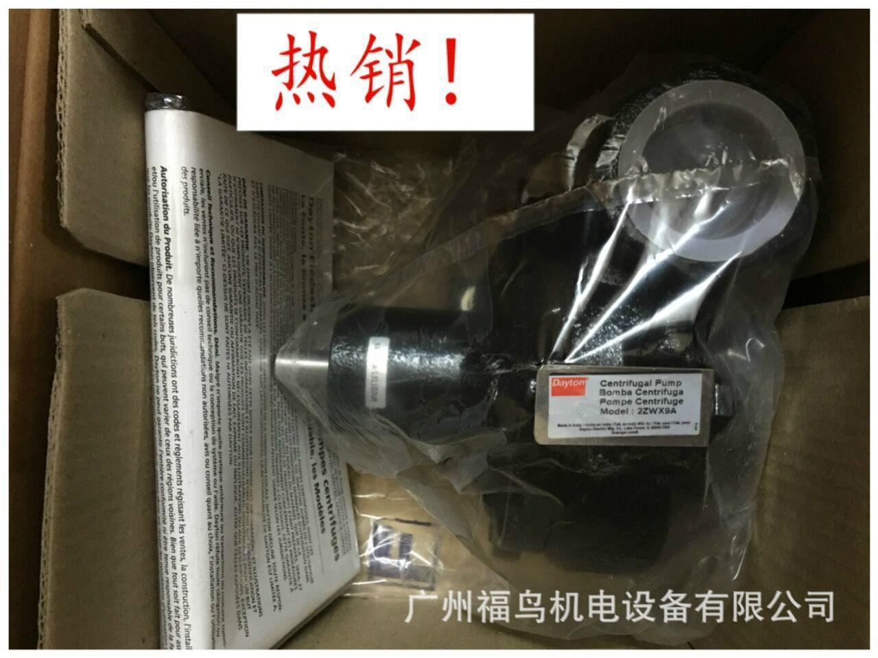 DAYTON離心泵, 型號: 2ZWX9A