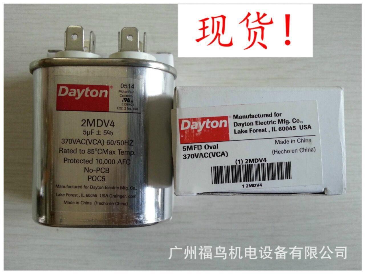 DAYTON电容  型号: 2MDV4